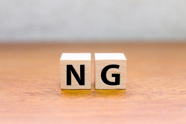 NGと表した積み木